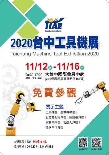 2020 TMTE台中工具機展