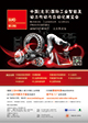 2018 IADM北京